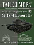1-72-M48-A3-Patton-2-1968