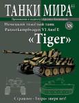 1-72-Panzerkampfwagen-VI-Ausf-E-Tiger