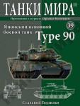 1-72-T90