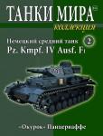 1-72-Pz-Kpfw-IV-Ausf-F1-Germany