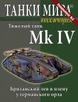 1-72-WW-I-Tank-Mark-IV-German-camouflage