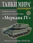 1-72-Merkava-Mk-IV