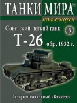 1-72-T-26-1932