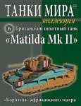 1-72-Matilda-MkII