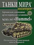 1-72-Sd-Kfz-165-Hummel-Russia