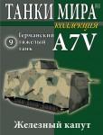1-72-A7V