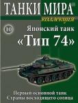 RARE-1-72-Japanese-tank-Type-74-SALE