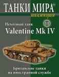 1-72-Valentine-Mk-IV-Germany
