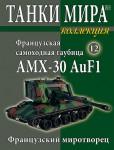 1-72-AMX-30-Auf-1