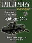 1-72-Soviet-heavy-tank-Object-279