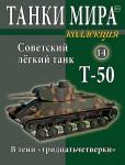 1-72-T-50