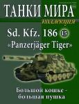 1-72-Jagdtiger-Sd-Kfz-186