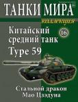 1-72-Type-59