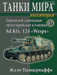 1-72-Sd-Kfz-124-WESPE