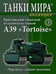 1-72-A39-Tortoise