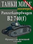 RARE-1-72-Panzerkampfwagen-B2-740-f