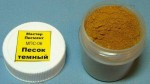 Sand-dark-Tmavy-pisek-20ml-pigment