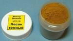 RARE-Sand-dark-Tmavy-pisek-20ml-pigment