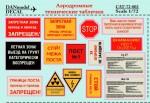 1-72-Aerodrome-technical-signs