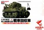 1-35-M32-Tank-Recovery-Vehicle-JGSDF