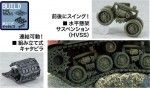1-35-M4-Sherman-HVSS-Suspension-Set-w-T66-Tracks