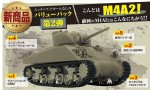 1-35-M4A2-Sherman-Direct-Vision-Type