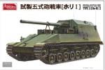 1-35-JA-Experimental-Gun-Tank-TYPE-5-Ho-Ri-I