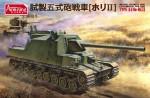 1-35-IJA-Experimental-Gun-Tank-Type-5-Ho-Ri-II