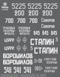 1-35-Sovet-tank-markings-for-KV-SERIES-WWII-Set1-PROPISOT