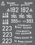 1-35-Soviet-tank-markinngs-for-T-34-85-WWII-Set-1-PROPISOT