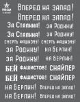 1-35-SOVIET-PATRIOTIC-AFV-SLOGANS-WWII-SET1