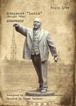 1-35-Monument-Lenin