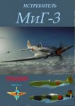 MiG-3-Soviet-Russian-fighter-WW2-SC-book