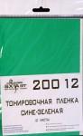 Tinting-film-emerald-green-140x200mm-2-pcs-