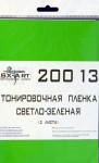 Tinting-film-light-green-140x200mm-2-pcs-