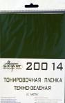 Tinting-film-dark-green-140x200mm-2-pcs-