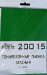 Tinting-film-green-140x200mm-2-pcs-
