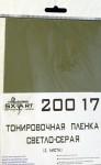 Tinting-film-light-gray-140x200mm-2-pcs-
