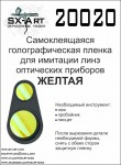 Holographic-film-for-optical-instr-lens-yellow