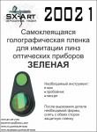 Holographic-film-for-optical-instr-lens-green