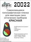 Holographic-film-for-optical-instr-lens-red
