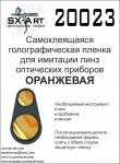 Holographic-film-for-optical-instr-lens-orange