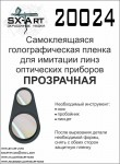 Holographic-film-for-optical-instr-lens-clear