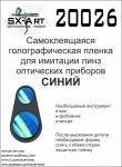 Holographic-film-for-optical-instr-lens-blue