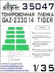 1-35-GAZ-233014-TIGER-Tinting-film-I-MENG