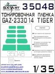 1-35-GAZ-233014-TIGER-Tinting-film-II-MENG