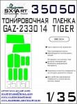 1-35-GAZ-233014-TIGER-Tinting-film-I-ZVE