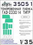 1-35-GAZ-233014-TIGER-Tinting-film-II-ZVE