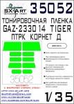 1-35-GAZ-233014-w-ATGM-Tinting-film-I-ZVE
