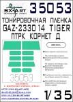 1-35-GAZ-233014-w-ATGM-Tinting-film-II-ZVE